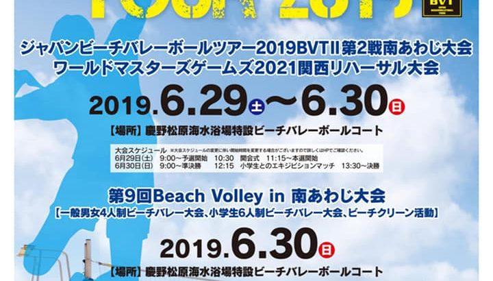 応援ソング:JAPAN BEACH VOLLEYBALL TOUR 2019